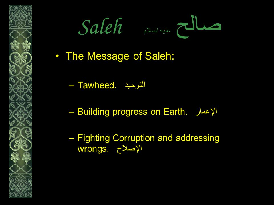 Saleh عليه السلام صالح But they called their comrade (friend) and he took (a sword) and killed (her).