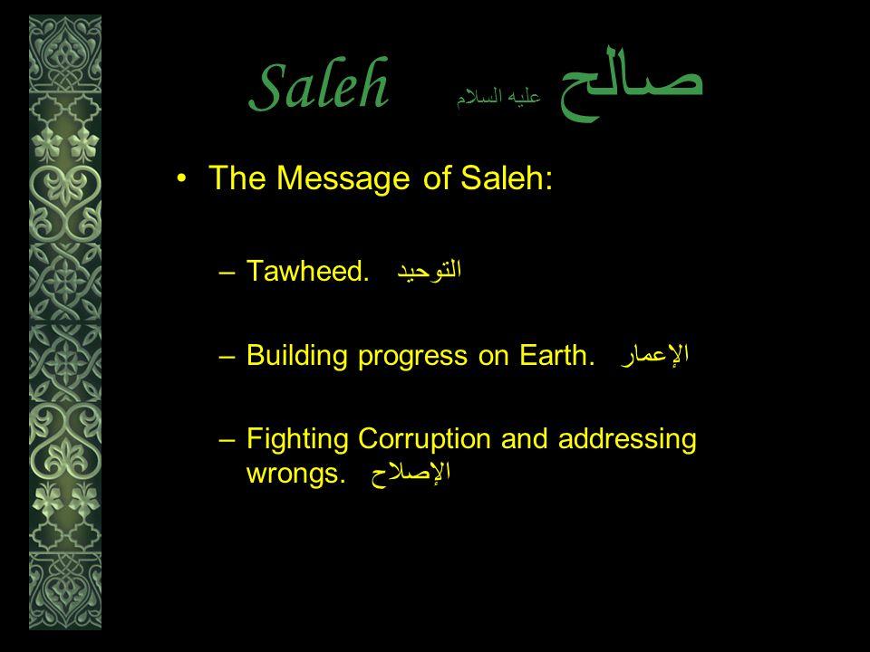 Saleh عليه السلام صالح The Message of Saleh: –Tawheed.