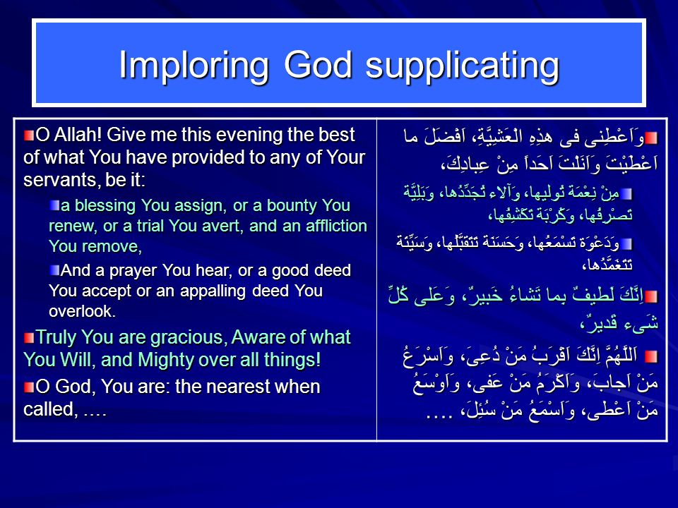 Imploring God supplicating O Allah! Give me this evening the best of what You have provided to any of Your servants, be it: a blessing You assign, or