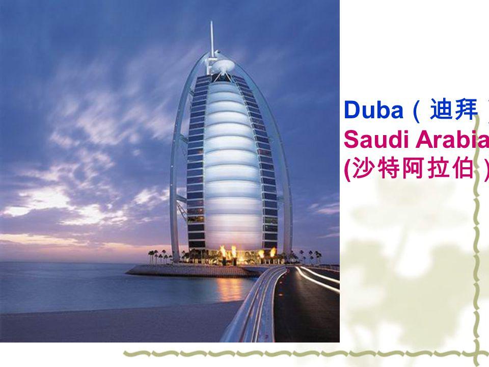 Duba (迪拜) Saudi Arabia ( 沙特阿拉伯)