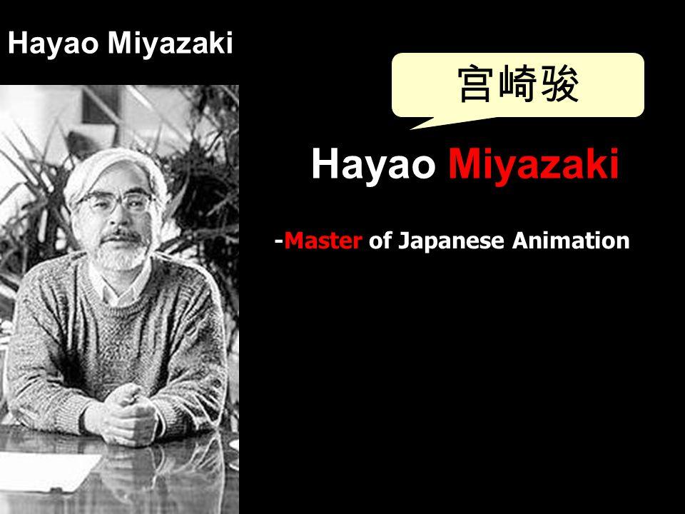 2015-5-2 Hayao Miyazaki -Master of Japanese Animation Hayao Miyazaki 宫崎骏