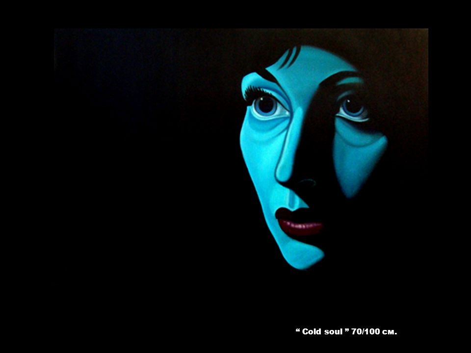 """ Cold soul "" 70/100 см."