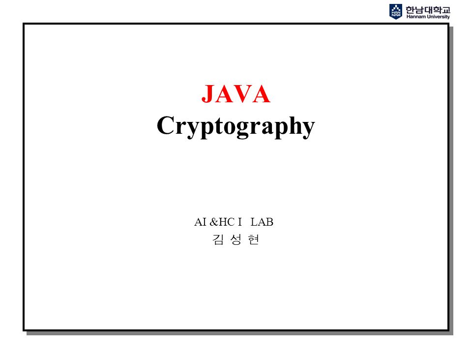 JAVA Cryptography AI &HC I LAB 김 성 현
