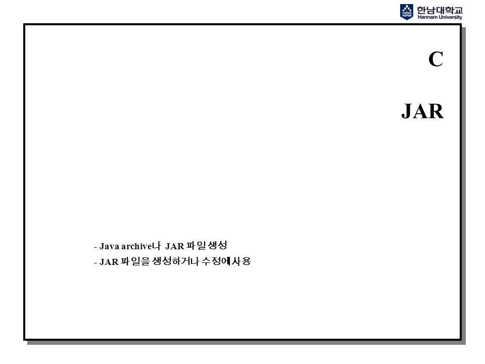 C JAR - Java archive 나 JAR 파일 생성 - JAR 파일을 생성하거나 수정에 사용