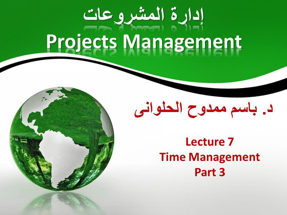 د. باسم ممدوح الحلوانى Lecture 7 Time Management Part 3