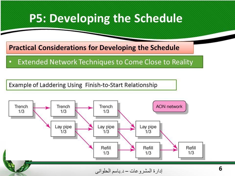 إدارة المشروعات – د. باسم الحلوانى 6 P5: Developing the Schedule Practical Considerations for Developing the Schedule Extended Network Techniques to C