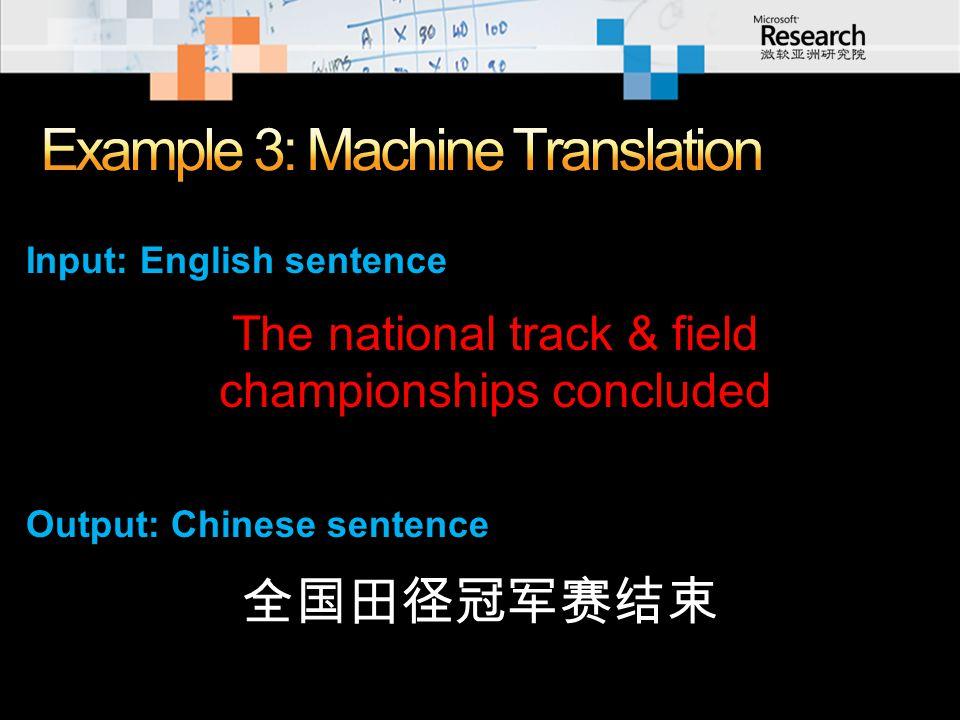 全国田径冠军赛结束 The national track & field championships concluded Input: English sentence Output: Chinese sentence