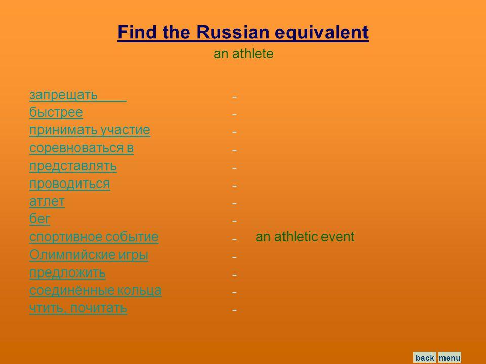 Find the Russian equivalent запрещать быстрее принимать участие соревноваться в представлять проводиться атлет бег спортивное событие Олимпийские игры предложить соединённые кольца чтить, почитать an athletic event -------------------------- menuback