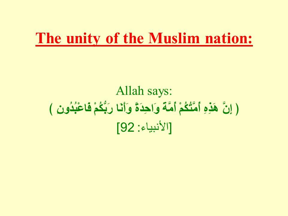 The unity of the Muslim nation: Allah says: ﴿ إِنَّ هَذِهِ أُمَّتُكُمْ أُمَّةً وَاحِدَةً وَأَنَا رَبُّكُمْ فَاعْبُدُونِ ﴾ [ الأنبياء : 92]