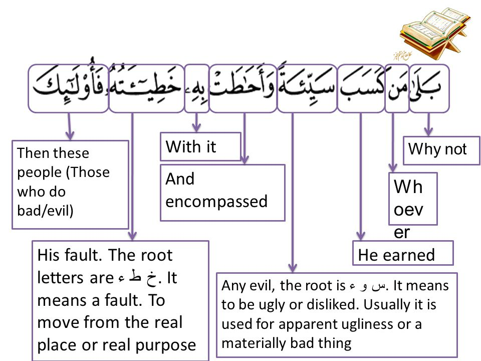 Why not Wh oev er He earned Any evil, the root is س و ء.