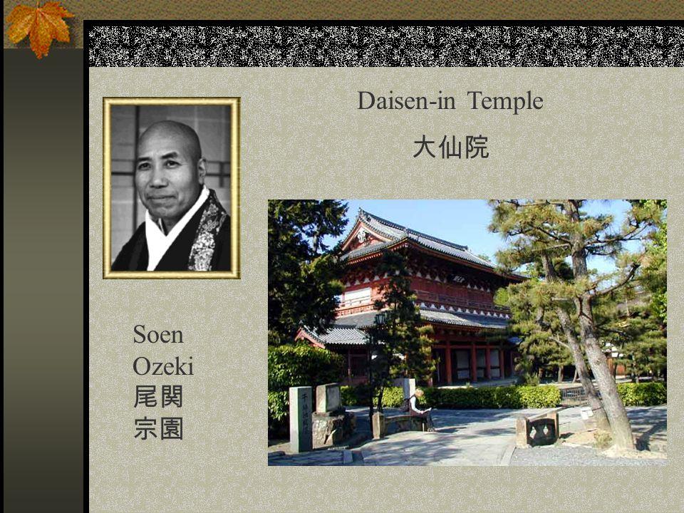 Daisen-in Temple 大仙院 Soen Ozeki 尾関 宗園