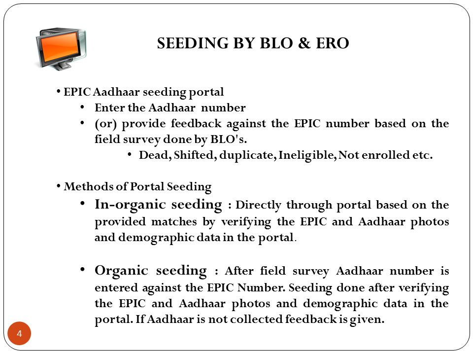 SEEDING BY BLO & ERO EPIC Aadhaar seeding portal Enter the Aadhaar number (or) provide feedback against the EPIC number based on the field survey done by BLO s.