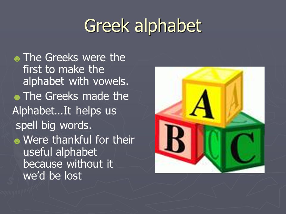 Greek alphabet ☻ ☻ The Greeks were the first to make the alphabet with vowels.