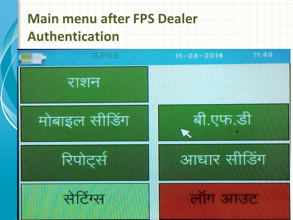 Authentication of Dealer