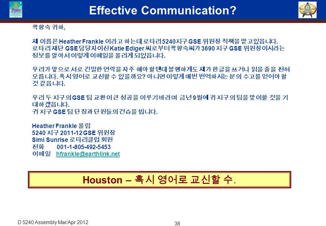 Effective Communication. 곽향숙 귀하, 제 이름은 Heather Frankle 이라고 하는데 로타리 5240 지구 GSE 위원장 직책을 맡고있읍니다.