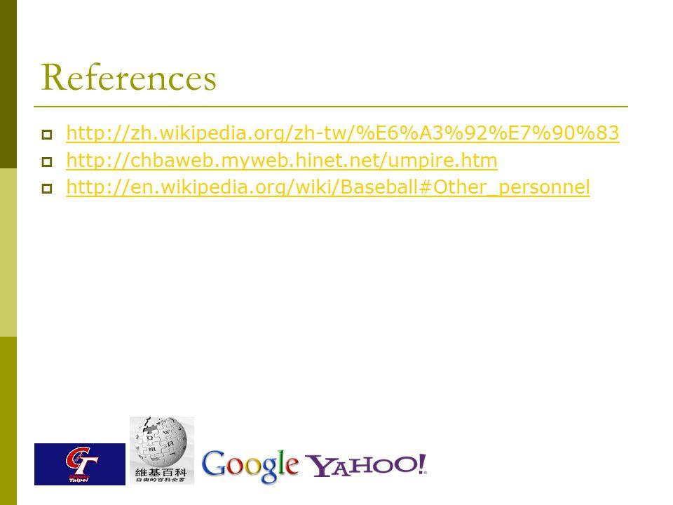 References  http://zh.wikipedia.org/zh-tw/%E6%A3%92%E7%90%83 http://zh.wikipedia.org/zh-tw/%E6%A3%92%E7%90%83  http://chbaweb.myweb.hinet.net/umpire