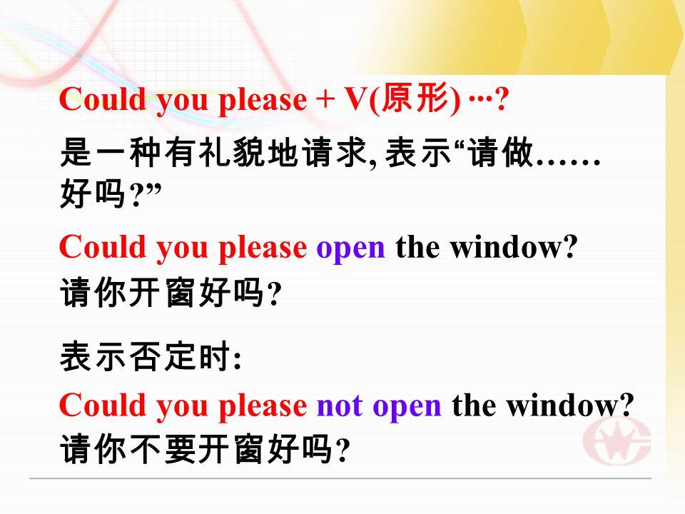 应答用语 : 如果同意表示不介意时,可用如下用语来 表达 : Certainly. / Of course not.