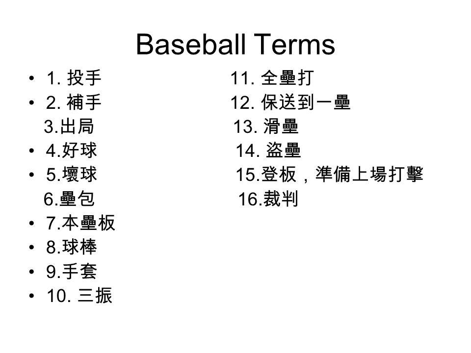 Baseball Terms 1. 投手 11. 全壘打 2. 補手 12. 保送到一壘 3.