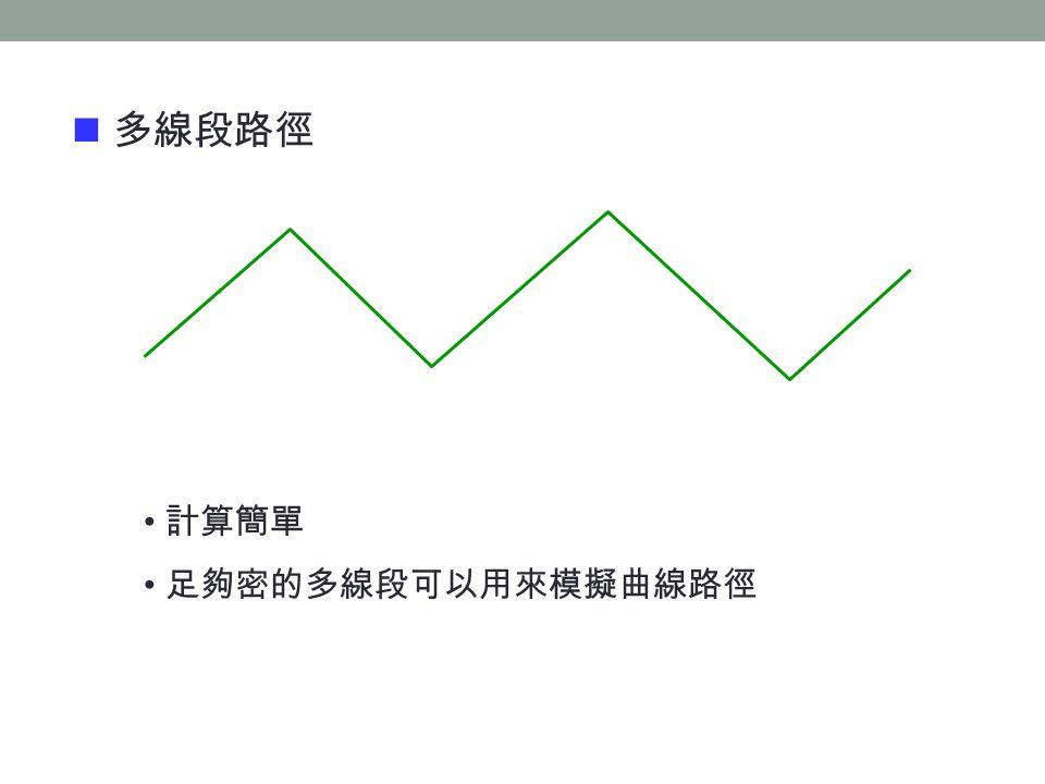 多線段路徑 計算簡單 足夠密的多線段可以用來模擬曲線路徑