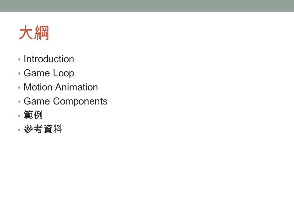 大綱 Introduction Game Loop Motion Animation Game Components 範例 參考資料