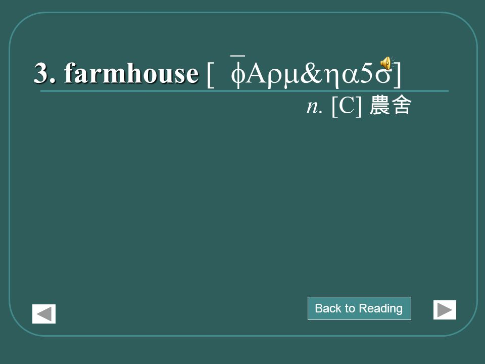 3. farmhouse 3. farmhouse [`fArm&ha5s] n. [C] 農舍 Back to Reading