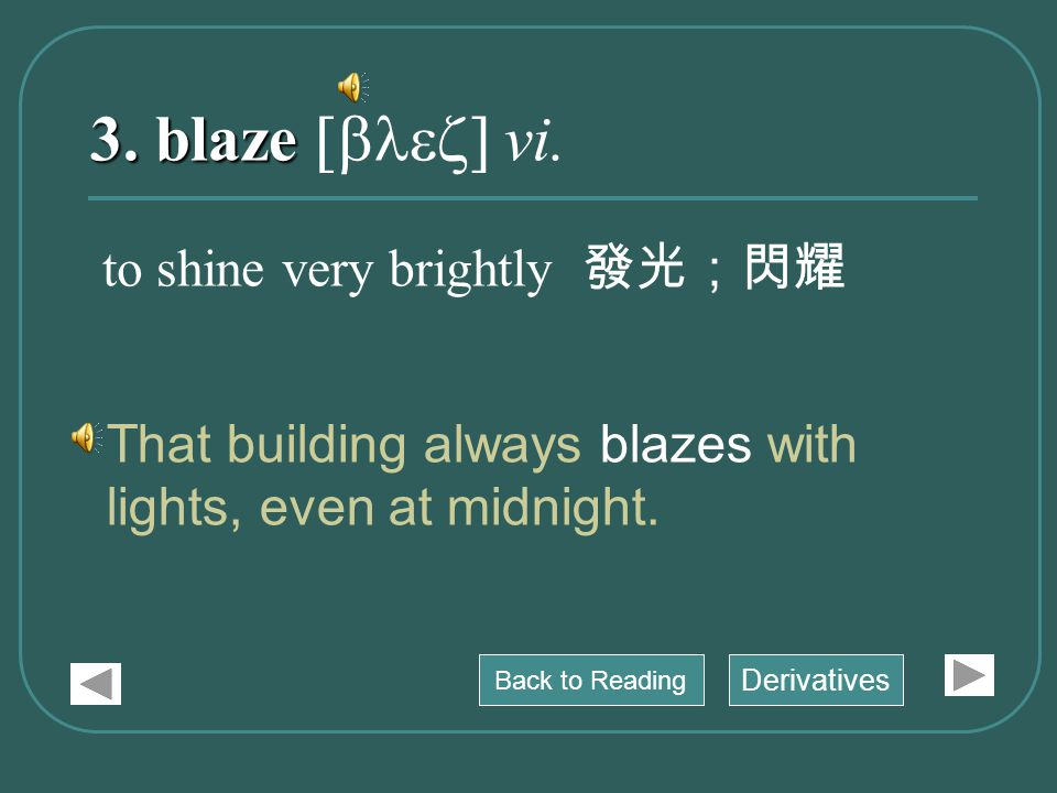 3.blaze 3. blaze [blez] vi. That building always blazes with lights, even at midnight.