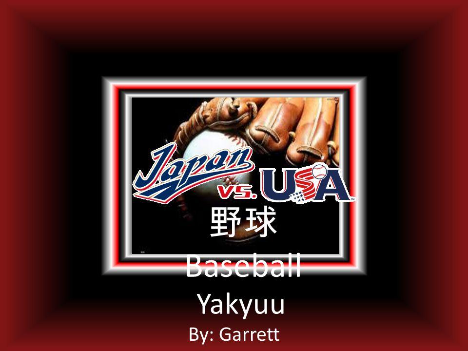 By: Garrett 野球 Baseball Yakyuu
