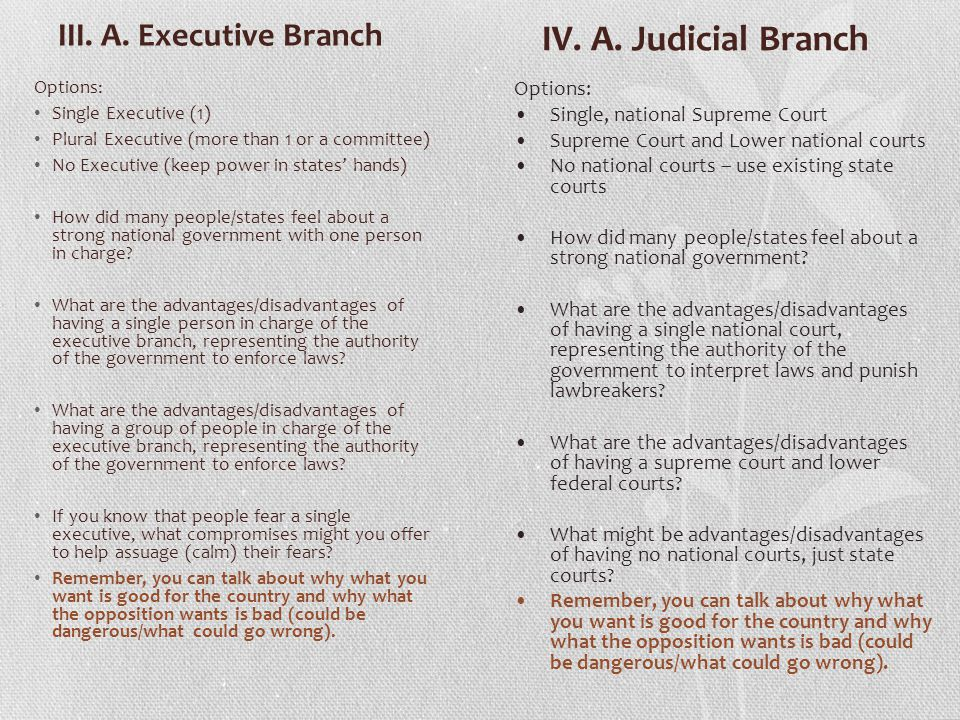 IV. A. Judicial Branch Options: Single, national Supreme Court Supreme Court and Lower national courts No national courts – use existing state courts