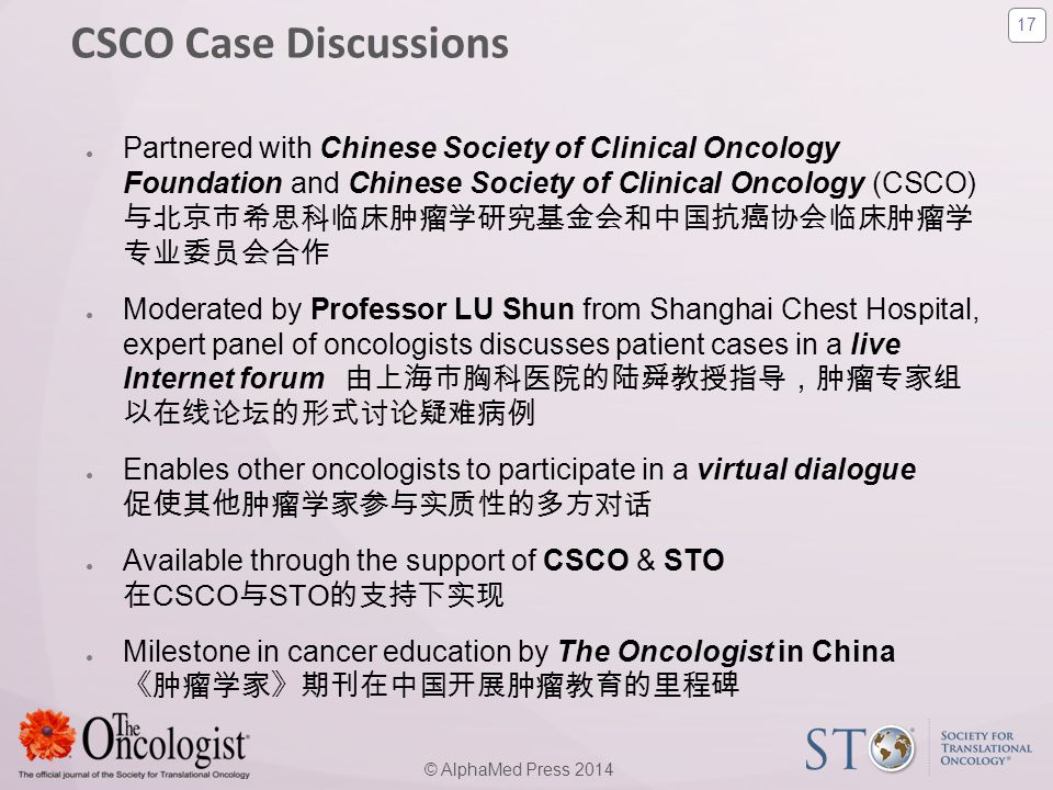 17 © AlphaMed Press 2014 ● Partnered with Chinese Society of Clinical Oncology Foundation and Chinese Society of Clinical Oncology (CSCO) 与北京市希思科临床肿瘤学