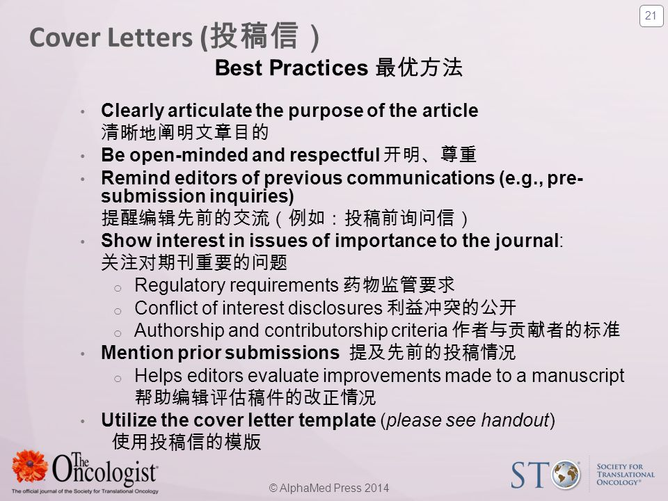 21 © AlphaMed Press 2014 Cover Letters ( 投稿信) Best Practices 最优方法 Clearly articulate the purpose of the article 清晰地阐明文章目的 Be open-minded and respectfu