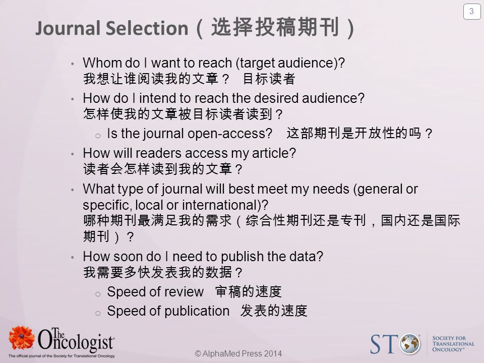 3 © AlphaMed Press 2014 Journal Selection (选择投稿期刊) Whom do I want to reach (target audience)? 我想让谁阅读我的文章? 目标读者 How do I intend to reach the desired au