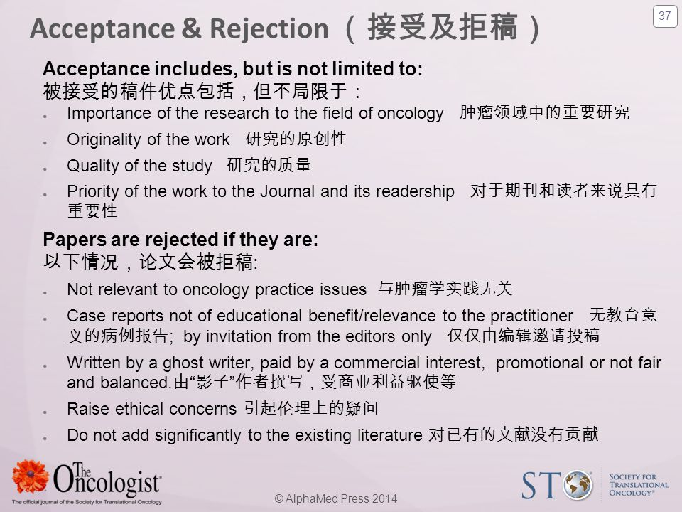 37 © AlphaMed Press 2014 Acceptance & Rejection (接受及拒稿) Acceptance includes, but is not limited to: 被接受的稿件优点包括,但不局限于: ● Importance of the research to