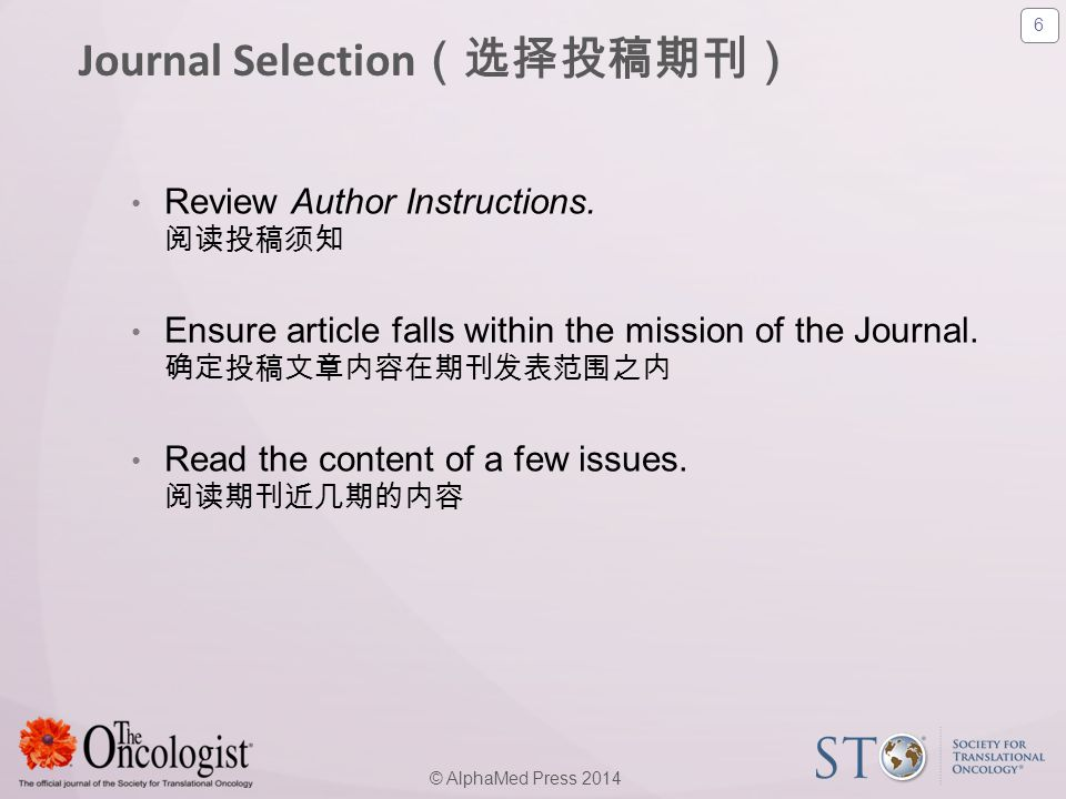 37 © AlphaMed Press 2014 Acceptance & Rejection (接受及拒稿) Acceptance includes, but is not limited to: 被接受的稿件优点包括,但不局限于: ● Importance of the research to the field of oncology 肿瘤领域中的重要研究 ● Originality of the work 研究的原创性 ● Quality of the study 研究的质量 ● Priority of the work to the Journal and its readership 对于期刊和读者来说具有 重要性 Papers are rejected if they are: 以下情况,论文会被拒稿 : ● Not relevant to oncology practice issues 与肿瘤学实践无关 ● Case reports not of educational benefit/relevance to the practitioner 无教育意 义的病例报告 ; by invitation from the editors only 仅仅由编辑邀请投稿 ● Written by a ghost writer, paid by a commercial interest, promotional or not fair and balanced.