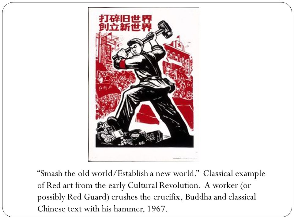 Smash the old world/Establish a new world. Classical example of Red art from the early Cultural Revolution.