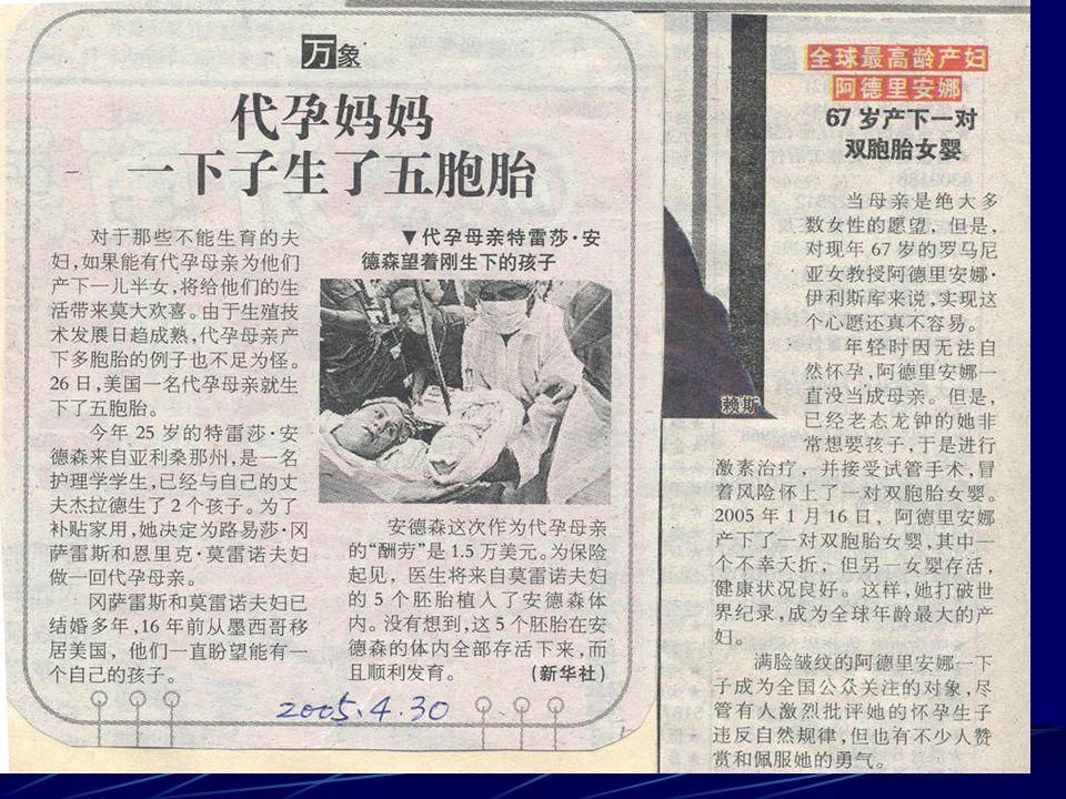 2008 年 10 月 14 日上午 9 ∶ 30 ,河南省内黄县东庄镇周庄村 27 岁的农村产妇 菅晓静,在县妇幼保健医院顺利剖腹生产下三女两男龙凤五胞胎。五胞胎 体重分别为 2600 克、 2300 克、 2300 克、 2300 克、 2200 克。 2008 年 10 月 14 日上午 9 ∶ 30 ,河南省内黄县东庄镇周庄村 27 岁的农村产妇 菅晓静,在县妇幼保健医院顺利剖腹生产下三女两男龙凤五胞胎。五胞胎 体重分别为 2600 克、 2300 克、 2300 克、 2300 克、 2200 克。