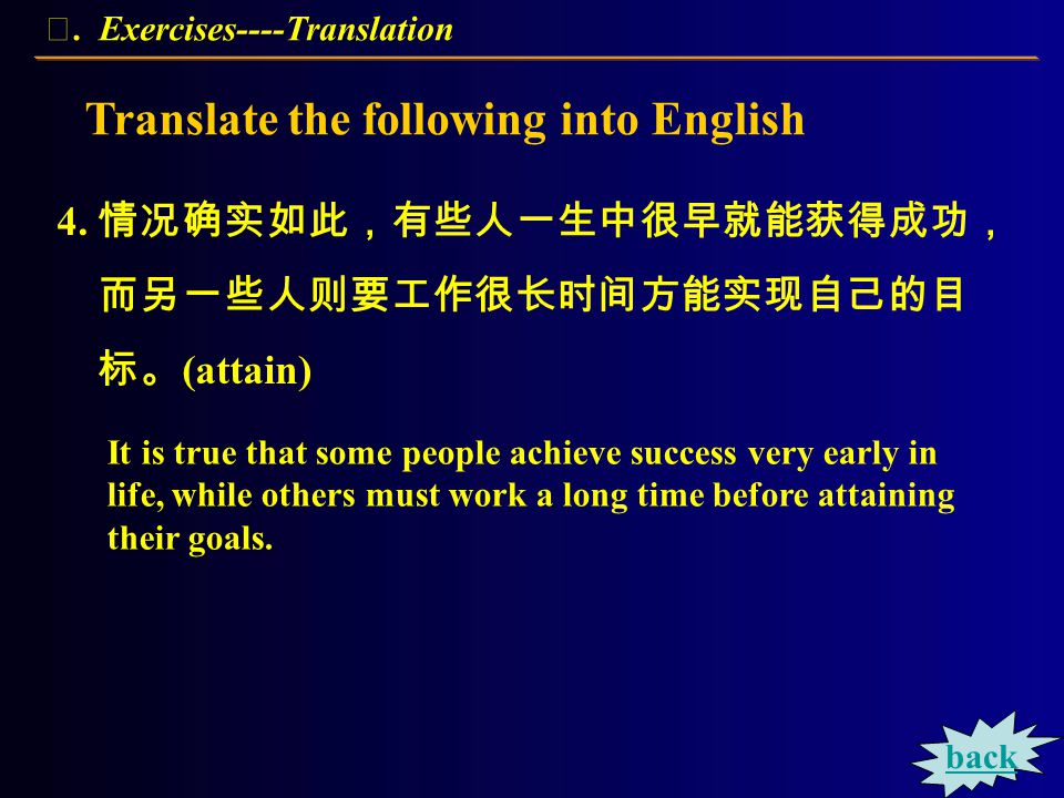 Ⅳ. Exercises----Translation Translate the following into English 3. 人们常把美国看成是一个不同民族的大熔炉。 (melting pot) (view) The united states is often viewed as a m