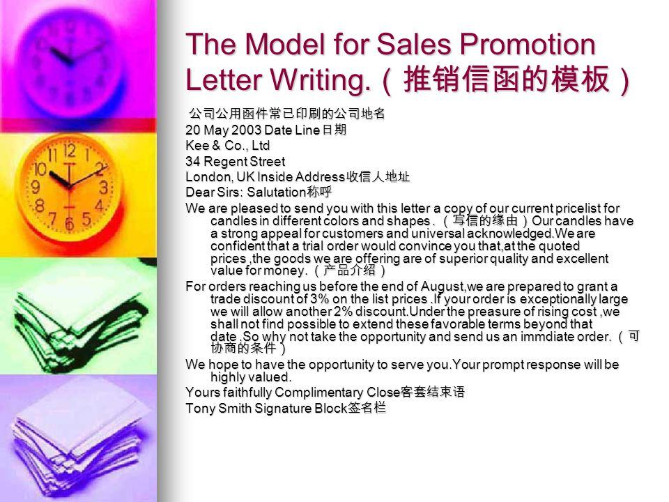 The Model for Sales Promotion Letter Writing. (推销信函的模板) 公司公用函件常已印刷的公司地名 公司公用函件常已印刷的公司地名 20 May 2003 Date Line 日期 Kee & Co., Ltd 34 Regent Street Londo