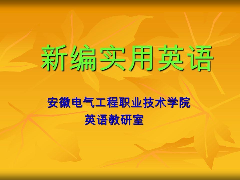 新编实用英语 新编实用英语 安徽电气工程职业技术学院 安徽电气工程职业技术学院英语教研室