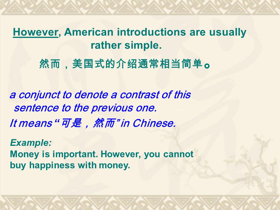 However, American introductions are usually rather simple.