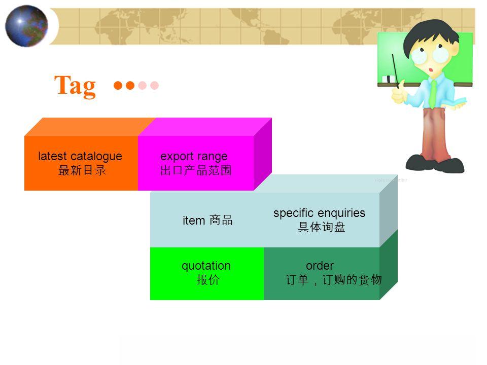 Tag quotation 报价 order 订单,订购的货物 latest catalogue 最新目录 item 商品 specific enquiries 具体询盘 export range 出口产品范围
