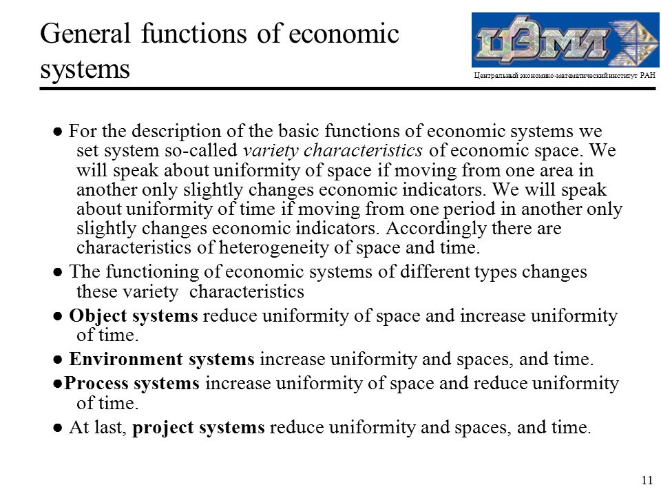Центральный экономико-математический институт РАН 11 General functions of economic systems ● For the description of the basic functions of economic sy