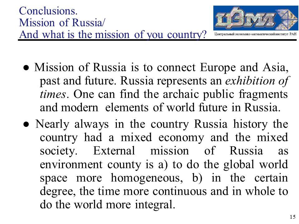 Центральный экономико-математический институт РАН 15 Conclusions.