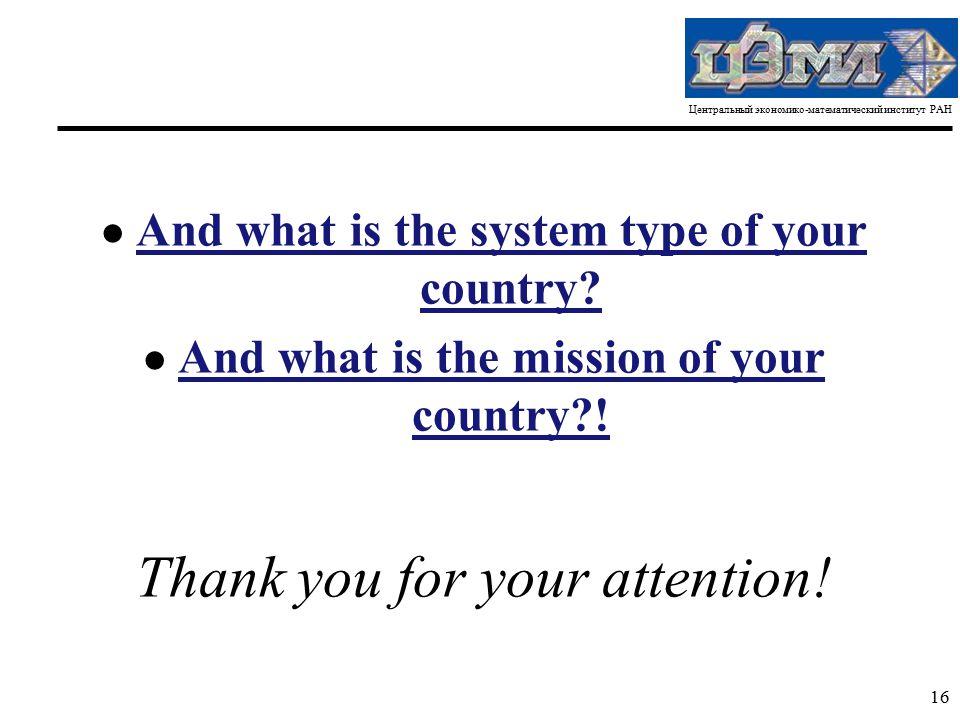 Центральный экономико-математический институт РАН 16 ● And what is the system type of your country.