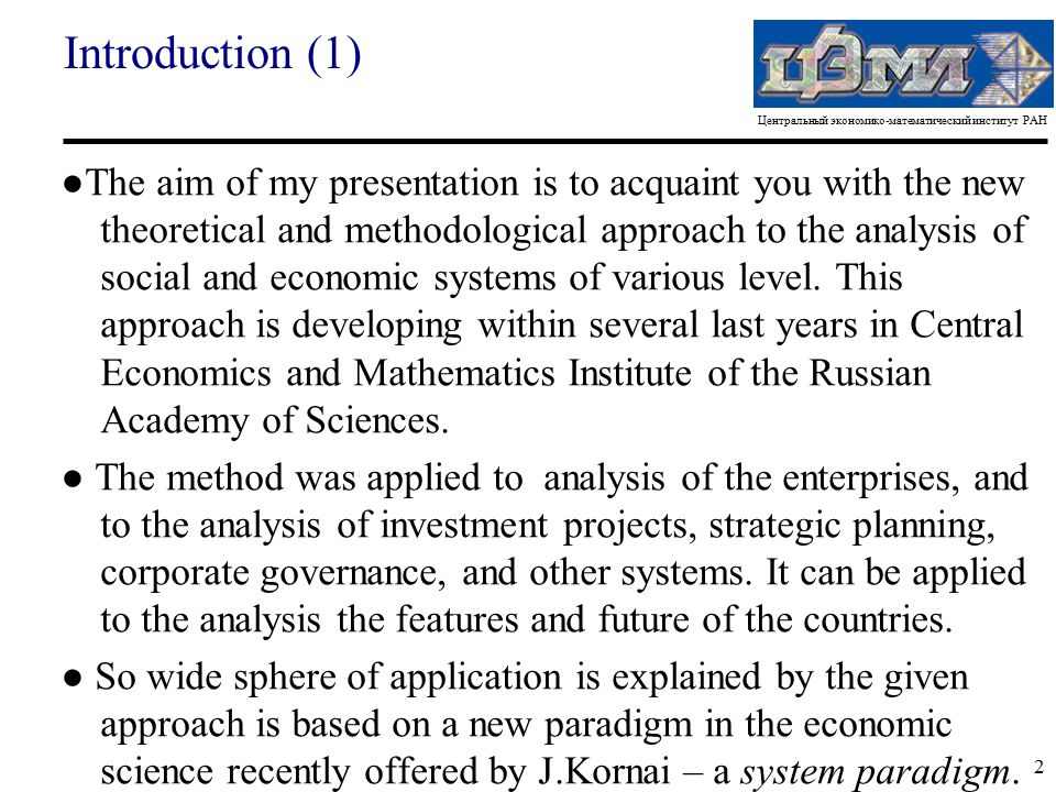 Центральный экономико-математический институт РАН 2 Introduction (1) ●The aim of my presentation is to acquaint you with the new theoretical and methodological approach to the analysis of social and economic systems of various level.