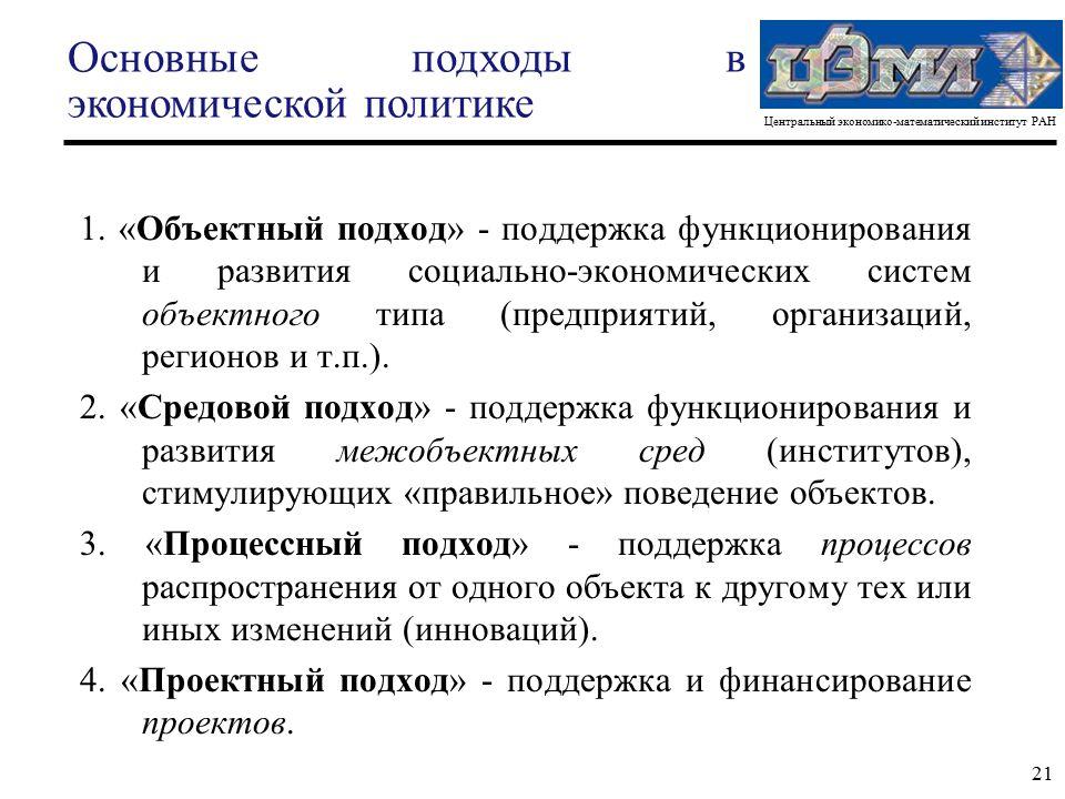 Центральный экономико-математический институт РАН 21 Основные подходы в экономической политике 1.