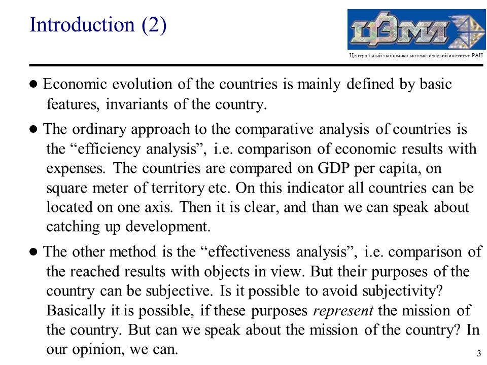 Центральный экономико-математический институт РАН 3 Introduction (2) ● Economic evolution of the countries is mainly defined by basic features, invariants of the country.