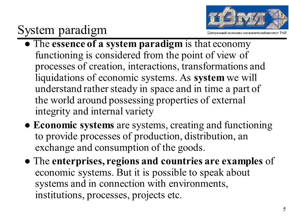 Центральный экономико-математический институт РАН 5 System paradigm ● The essence of a system paradigm is that economy functioning is considered from