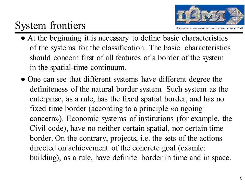 Центральный экономико-математический институт РАН 6 System frontiers ● At the beginning it is necessary to define basic characteristics of the systems