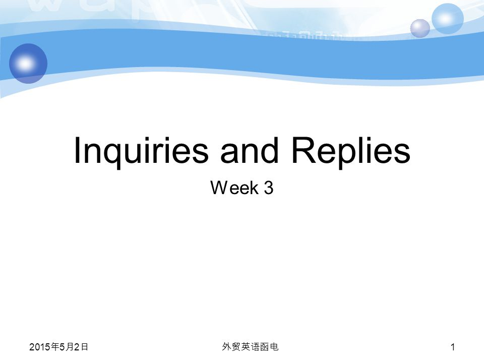 2015年5月2日 2015年5月2日 2015年5月2日 外贸英语函电 1 Inquiries and Replies Week 3