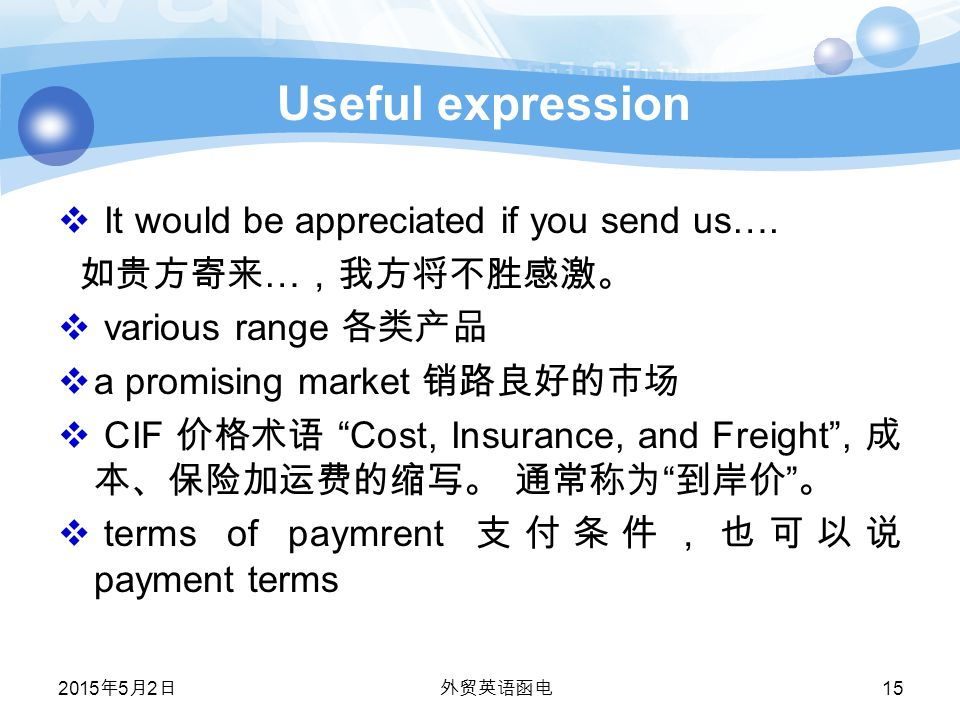 Useful expression  It would be appreciated if you send us….